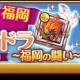 マーベラス、『剣と魔法のログレス いにしえの女神』で「ファンミーティング in 福岡」の開催を記念した「明太マンドラ~福岡の闘い~」を実施