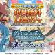 WFS、『ダンメモ』 でTVアニメ「ダンまちⅢ」の放送を記念した毎日無料11連ガチャを開始 新大冒険譚「太陽と月のデュオ」も本日より開催!