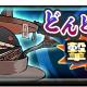 レベルファイブとコーエーテクモ、『妖怪三国志 国盗りウォーズ』で共闘イベント「決戦!どんどろ李儒」を開催!