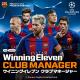 KONAMI、『ウイニングイレブン クラブマネージャー』のメインビジュアルを「FC バルセロナ」に一新 協力イベント「協会カップ」も開催