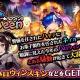 gumi、『誰ガ為のアルケミスト』で新イベント「チューチューハロウィン!!」を近日公開! 「ハヤテ」のハロウィンスキンが新登場へ