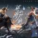 NetEase Games、『百鬼異聞録~妖怪カードバトル~』が最新アップデート「蒼海の刀鳴」を実施 大嶽丸、鬼切など式神10体が蜃気楼に降臨