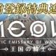 SEモバイル・アンド・オンライン、『MEOW-王国の騎士-』事前登録1万人を達成! 新たな事前登録特典の追加も発表