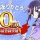 オルトプラスとKADOKAWAとscopes、『結城友奈は勇者である 花結いのきらめき』が事前登録者数が開始7日間で10万人を突破!