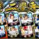 KONAMI、『プロ野球スピリッツA』で2020 Series2でSランク二塁手とAランク中継ぎが新登場! 外崎修汰選手らが登場
