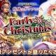 セガゲームス、『ボーダーブレイク mobile −疾風のガンフロント−』にてイベント「Early Christmas Campaign」を開催