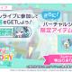 セガとCraft Egg、『プロジェクトセカイ』で「HAPPY BIRTHDAYライブ 雫」を12月6日より開催すると予告!