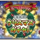 スクエニ、『グリムノーツ』で本日15時より期間限定「クリスマスガチャ」を開催 限定☆5ヒーロー「シンデレラ(聖夜)」が初登場!