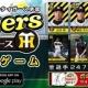 タイムカプセル、阪神タイガース承認のプロ野球選手育成ゲーム『めざせ!ミスタータイガース』のAndroid版を配信開始
