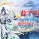 レンレンエンターテインメント、『宮廷女官』で新規闇衛キャラ「薛丁山」を追加! 近日中に新システム「通霊」を実装