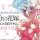 enish、アニメ「五等分の花嫁」初のゲームアプリを制作決定! 配信予定は2020年内