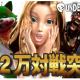 BTD STUDIO、『UNDEAD FACTORY~ZombiePandemic~』がわずか1週間で15万DL&1日2万対戦を突破