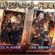 スクエニ、『FFBE幻影戦争』で新ビジョンカード「大いなる牡鹿」「森閑のぬくもり」が9日15時より登場!