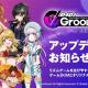 ブシロード、『D4DJ Groovy Mix D4U Edition』のアップデートを実施 オリジナル5曲&ゲームBGM「忍者じゃじゃ丸くんメドレー」を追加実装