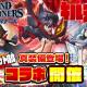 グッドスマイルカンパニー、『グランドサマナーズ』×TVアニメ『キルラキル』コラボを7月30日より復刻開催!