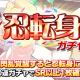 HONEY∞PARADE GAMES、『シノビマスター閃乱カグラNEW LINK』で「忍転身ガチャ」を開始!