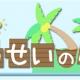 Runpath、ようせい集め放置ゲーム『ようせいの島』を配信開始