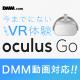 DMM、Oculus Go対応アプリ「DMM VR動画プレイヤー」を配信開始