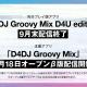 【速報2】ブシロード、新作リズムゲーム『D4DJ Groovy Mix』オープンβ版を10月18日より開始 お試し版は9月末で終了