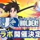 コアエッジ、『神感覚リボルバーバトルRPG アルテイルクロニクル』「UQ HOLDER! ~魔法先生ネギま!2~」とのコラボ開催決定!