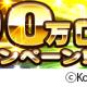 【今日は何の日?】KONAMIのスマホゲーム『実況パワフルプロ野球』が累計1000万DLを突破(2015年5月7日)