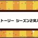 ブシロードとCraft Egg、『ガルパ』でメインストーリー2章を追加を追加決定…メインキャラ25人が1学年進級、3月15日には予告PVも!
