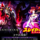 Trys、『MASS FOR THE DEAD』で『スレイヤーズ』コラボを復刻開催! 1日1回無料の週末限定召喚も実施