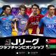 KONAMI、『Jリーグクラブチャンピオンシップ』を配信開始! J1・J2全40クラブに所属する選手の実名・実写で登場!