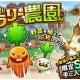 アソビズム、『ドラゴンリーグX/A』期間限定イベント「大収穫!!ドラリー農園」を開催 野菜Pを集めて限定SS召喚をもらおう!