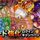 アソビズム、『ドラゴンポーカー』で「カード強化ログインキャンペーン」を開催!