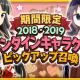 『きららファンタジア』で「期間限定2018・2019バレンタインキャラクターピックアップ召喚」を1月24日17時より開催!