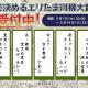 パオン・ディーピー、『エイリアンのたまご』にちなんだ川柳「エリたま川柳」の入賞作品を発表 大賞を決定するWEB投票を開始