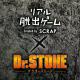 SCRAP、謎解きイベント「リアル脱出ゲーム×Dr.STONE」を2020年2月21日より開催!