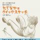「ユーリ!!! on ICE」「ゾンビランドサガ」などで活躍するベテランアニメーター立中順平氏による著書『たてなか流クイックスケッチ』出版記念イベントが福岡で開催!