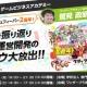 リンクトブレイン、ゲームビジネスアカデミーの第4弾を東京で9月4日、名古屋で9月16日に開催 ワンダープラネット執行役員の鷲見政明氏が講師に