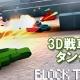 アールシェア、3D戦車アクション『3D 戦車ゲーム★タンクウォーズ』を「auスマートパス」で配信開始