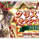 gumi、『クリスタル オブ リユニオン』で「クリスマスキャンペーン 2020」開催決定!