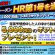 KONAMI、『プロ野球スピリッツA』でツイッターCP第2弾を開催 抽選で10名に5000円分のギフトコードをプレゼント!