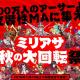 スクエニ、『交響性ミリオンアーサー』で「ミリアサ秋の大回転祭」を開催! 最大210連分のガチャが無料に!?