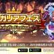 『ドラガリアロスト』がApp Store売上ランキングでトップ10圏内に復帰 ドラフェスVer.の「ムム」(CV:遠藤綾)が登場の「ドラガリアフェス」開催で