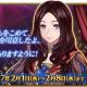 TYPE-MOON/FGO PROJECT、『Fate/Grand Order』で「800万DL突破キャンペーン」実施 聖晶石召喚8回分の報酬がゲットできるキャンペーンなど