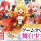 エイチーム、『少女☆歌劇 レヴュースタァライト -Re LIVE-』のゲームオリジナルの舞台少女を追加公開! 事前登録参加数は50万人を突破!
