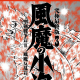 小学館、『風魔の小次郎 究極最終版』第3巻を1月23日に発売 車田先生の描き下ろし「終の巻」も収録、感動のフィナーレを見逃すな