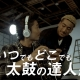 バンナム、『太鼓の達人プラス★新曲取り放題!』EXILE MAKIDAI、関口メンディーコラボを実施 15周年タイアップソング配信やCMの放映も
