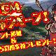 Rekoo Japan、『ファンタジードライブ』で新イベント「トレード祭」の追加や「★5真田幸村」を無料配布のTVCMキャンペーンを開催