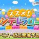 バンナム、『デレステ』で期間限定イベント「ススメ ! シンデレラロード」を5月10日15時より開催決定!