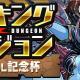 ガンホー、『パズル&ドラゴンズ』で「ランキングダンジョン(5300万DL記念杯)」を11月25日より開催!