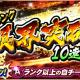 KONAMI、『プロ野球スピリッツA』で1人1回限り「Sランク限界突破コーチつき10連スカウト」開催!