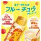 日本マクドナルド、ピカチュウをイメージした「スイーツトリオ フルーチュウ」を6月11日から発売! 12種の数量限定パッケージで登場