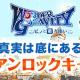 セガゲームスとf4samurai、『ワンダーグラビティ ~ピノと重力使い~』で第3章予告動画を公開 予告動画RTで3000円分のギフトコードを抽選でプレゼント!!